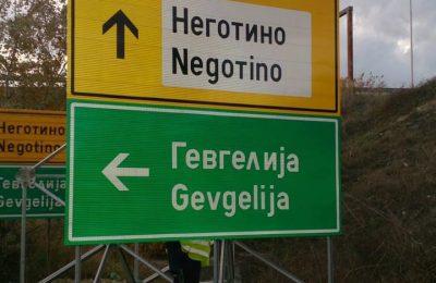 PORTAL-KAVADARCI-NEGOTINO-GEVGELIJA